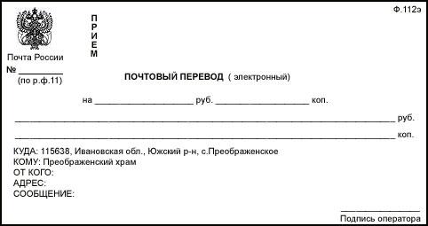 Скачать бланк почтовая форма 116 в формате